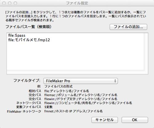 データソースの指定