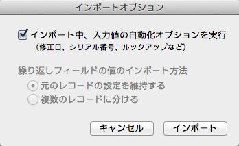 インポートオプションの設定
