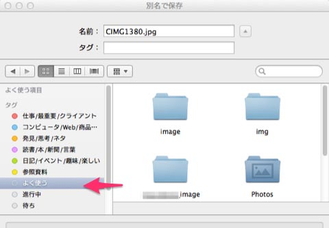 Photoshopの保存ダイアログ