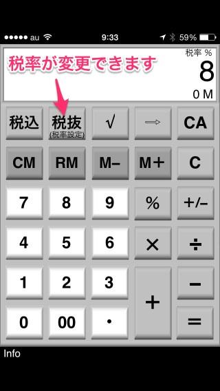 普通の電卓の画面