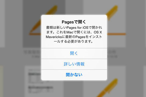 Pagesのメッセージ
