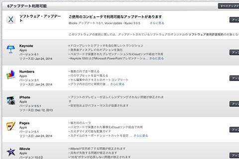 iWorkのアップデート表示