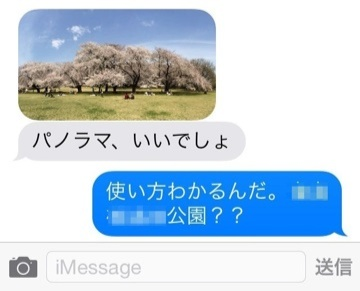 メッセージにパノラマ写真