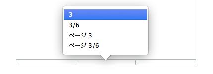 ページ番号のタイプを選択