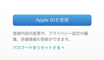 AppleIDを管理ボタン