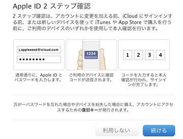 AppleID2ステップ確認