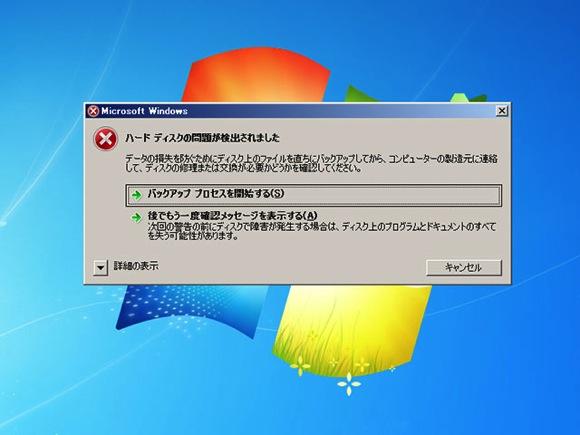 Windowsのメッセージ