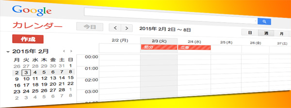 Googleカレンダーに二十四節気を追加