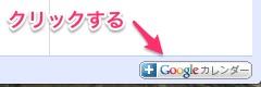 Googleカレンダーに追加するボタン