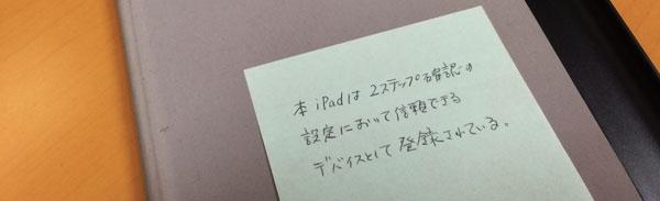 iPadのケースを取るとメッセージが