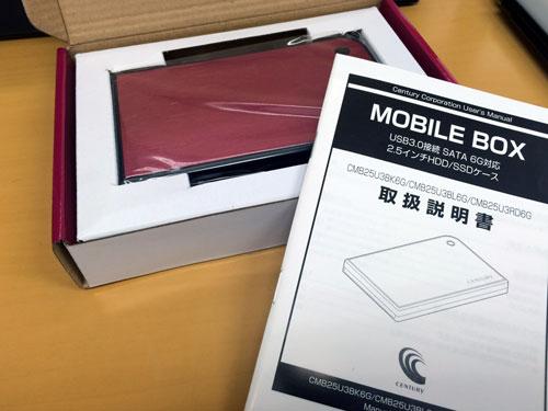 センチュリーのモバイルボックス