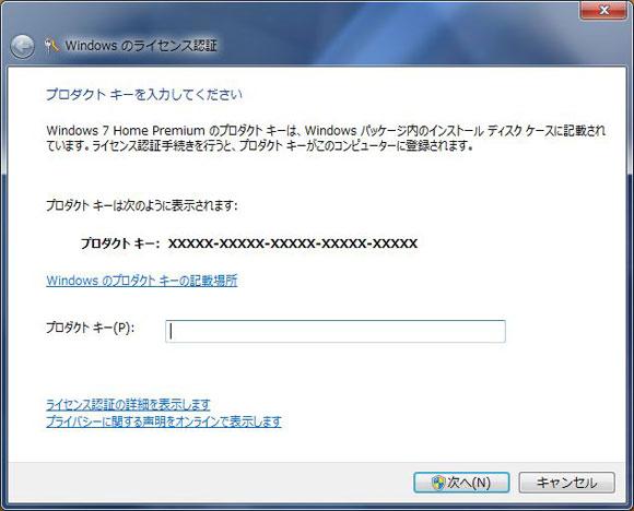 Windowsライセンス認証