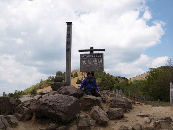 大菩薩峠で記念撮影