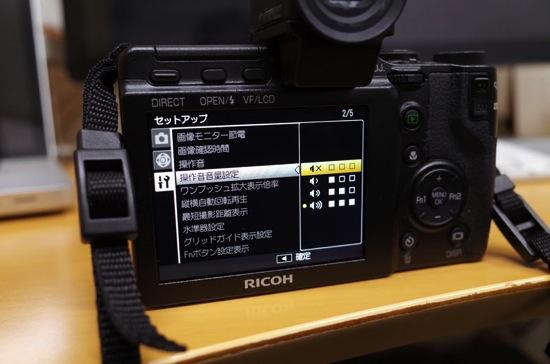 RICOH GXRの音量操作画面