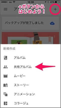 Googleフォトアプリの操作1