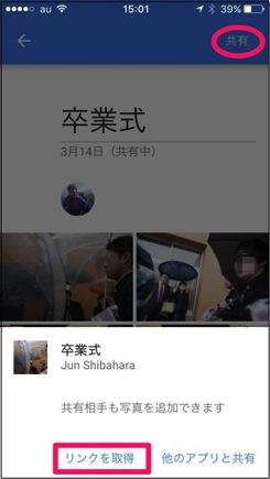 Googleフォトアプリの操作3