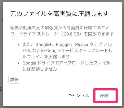 Google storage2