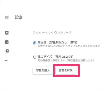 Google storage4