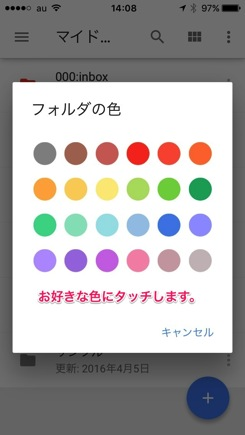 色選びのカラーパレット