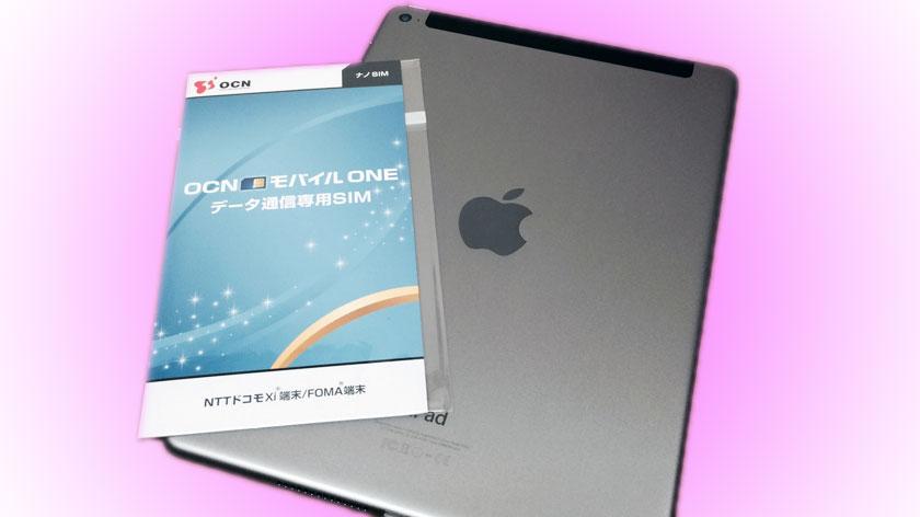 iPadとOCNモバイルONEシム