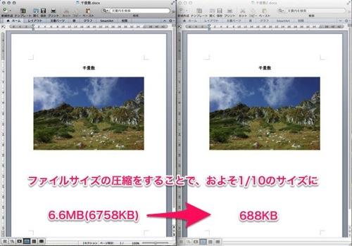 ファイルサイズ圧縮