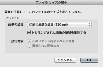 ファイルサイズの圧縮